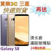 三星 Galaxy S8 雙卡手機,送 清水套+滿版玻璃保護貼,24期0利率,samsung G950