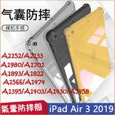 氣囊防摔殼 Apple iPad Air 3 2 mini 5 4 3 2 9.7 2017 2018 2019 Pro 11 10.5 保護套 透明殼 清水套 軟殼 背蓋