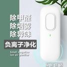 空氣淨化器家用小型負離子空氣凈化器吸神器除甲醛異臭味臥室清新發生 晶彩