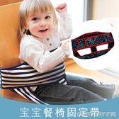 嬰兒背帶寶寶便攜式餐椅固定帶兒童外出就餐腰帶吃飯圍兜嬰幼綁帶背帶加長