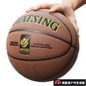 比賽籃球5號兒童室外耐磨牛皮真皮手感中小學生7號成人【探索者戶外生活館】