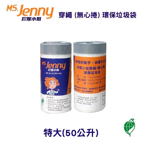 【奇奇文具】MS.Jenny珍妮小姐 50公升 (特大) 72x85cm 本色 穿繩環保垃圾袋 (35入x10捲/箱)