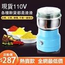 研磨機110V研磨器磨粉機 家用小型研磨...