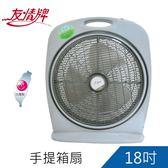【友情牌】18吋手提涼風箱扇/電扇(KB-1881)㊣榮獲MIT台灣製微笑標章 品質有保障