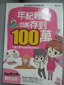 【書寶二手書T2/投資_CH8】年紀輕輕也能存到100萬_Zen