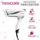 珍珠白 TESCOM TID2200 TID2200TW 防靜電負離子吹風機  群光公司貨