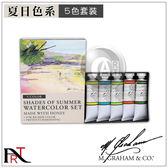 『ART小舖』美國M.Graham格雷姆 藝術家水彩顏料 夏日色系 5色套裝