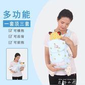 多功能新生兒嬰兒背帶前抱式後背式夏季透氣網初生寶寶簡易抱帶     米娜小鋪