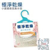 台灣製造 極淨乾燥 小蒼蘭香氛集水袋 180g 兩款隨機出貨 除濕包 除濕劑【YES 美妝】
