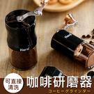 手動研磨咖啡粉磨豆機辦公室防彈咖啡迷你好收納好攜帶手磨新鮮咖啡豆粉【AAA3517】預購