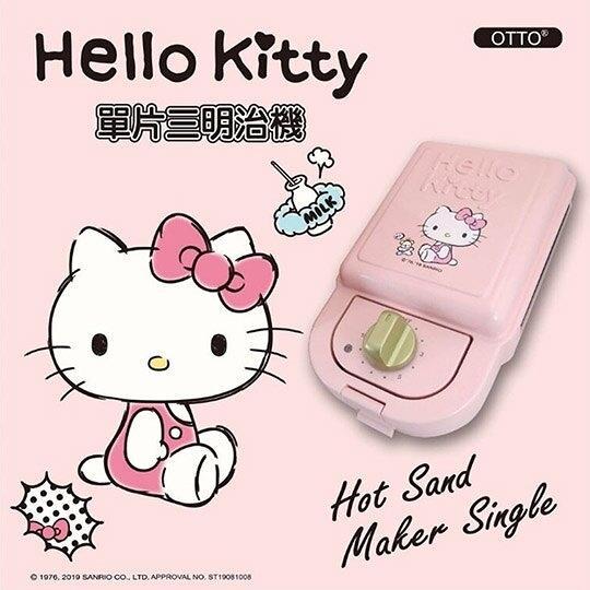 〔小禮堂〕Hello Kitty 掀蓋熱壓吐司機《粉》鬆餅機.磚壓三明治機 4710891-16509
