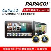PAPAGO! GoPad 8 GtTV Wi-Fi行動電視導航平板