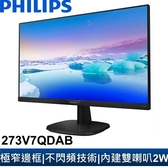 PHILIPS 273V7QDAB 27型IPS寬螢幕
