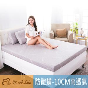 【1/3 A LIFE】防黴蹣-10cm高透氣彈力記憶床墊(雙人5尺)贈收納箱