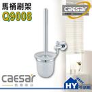 凱撒衛浴配件 Q9008 衛生間廁所馬桶...