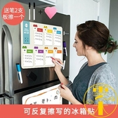 冰箱貼留言板周計劃白板寫字板磁貼磁力貼【雲木雜貨】