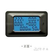 儀器 電錶家用多功能功率測試電量插座交流數顯電壓電流錶電力監測儀 【全館免運】
