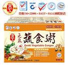 【京工】元氣蔬食粥(8包)~256g/盒 (原價220元)