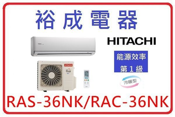 【裕成電器‧含標準安裝】Hitachi日立變頻分離式頂級型冷暖氣 RAS-36NK/RAC-36NK