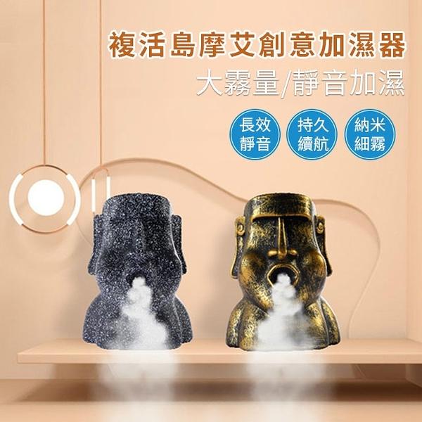 現貨快出 復活島摩艾石像創意加濕器壁掛式香薰機辦公室搞怪學生噴霧補水儀