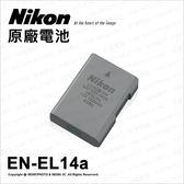 Nikon 原廠配件 EN-EL14A 鋰電池 P7700 P7800 D3100 D5100 D3300 D5300 DF 專用  薪創