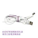AVENT 單邊電動吸乳器 專用行動電源轉換線
