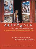 (二手書)西藏文化滅絕六十年