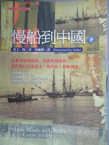 【書寶二手書T8/地圖_NAP】慢船到中國(下)_葛文.楊