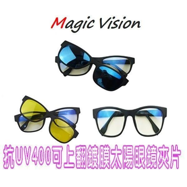 抗UV400 翻鍍膜太陽眼鏡夾片 變色太陽眼鏡 炫彩太陽 可換鏡片 偏光鏡 日夜防眩光 遮陽 夜視