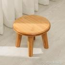 小凳子小凳子小圓凳子實木家用矮凳小板凳小木凳可愛小竹凳兒童凳沙發凳YJT 快速出貨