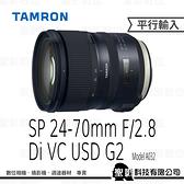 TAMRON (A032) 24-70mm F2.8 Di VC USD G2 大三元 標準變焦鏡 (3期0利率)【平行輸入】WW