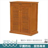 《固的家具GOOD》493-6-AF 千葉2尺鞋櫃