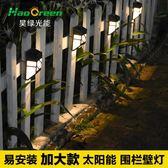 太陽能燈 戶外庭院燈家用防水路燈LED花園景觀裝飾圍牆太陽能壁燈 9號潮人館