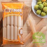 冷凍任選-信義鄉農會 梅子冰棒棒10支/850g/包【766雜貨小舖】