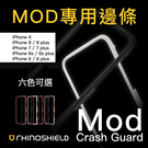 犀牛盾 MOD 專用 iPhone X ...