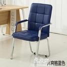辦公椅電腦椅簡約現代休閑靠背座椅職員宿舍家用棋牌麻將會議椅子【易家樂】