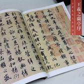 王羲之蘭亭序 放大本彩色大八開 歷代書法碑帖導臨教程·行書系列16 繁體毛筆軟筆書法字帖