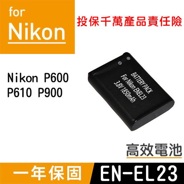 御彩數位@特價款 Nikon EN-EL23 電池 P600 P610 P900 3.8V 1850mAh 相機 鋰電池