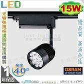 【LED軌道燈】LED 15W。OSRAM晶片。黑款 黃光 鋁製品 造型款 優品質※【燈峰照極my買燈】#gH022-5