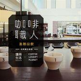 11/24開課-進階品飲【咖啡職人—讀冊生活 X COFFEE LOVER's PLANET 品牌聯名課程..