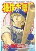 棒球大聯盟68