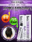 【2wenty6ix】★ 正韓 ★ MOTEA 魔法髮型定型梳  (12ml) 清爽不黏膩  #另售補充蕊