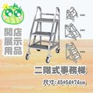 二階式事務梯/H202