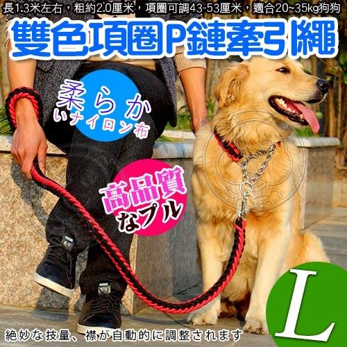 【培菓幸福寵物專營店】dyy》寵物升級版雙色項圈P鏈牽引繩-L號粗2cm