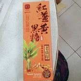 豐滿生技~紅薑黃黑糖(老薑母)180公克/盒 ~特惠中~