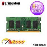 【Kingston 金士頓】DDR4 2666 8G 筆記型記憶體(KVR26S19S8/8)