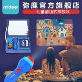 投影燈 兒童迷你小劇場童話故事投影儀發光玩具寶寶照明手電筒 古梵希