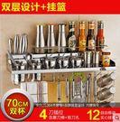 304不銹鋼廚房置物架儲物架收納架調料架...
