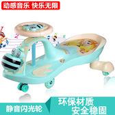 兒童扭扭車帶音樂靜音輪1-3-6歲寶寶滑行車鈕鈕車溜溜車搖擺玩具MJBL