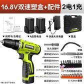 電鑽 鋰電?16.8V雙速充電?電動螺絲刀電起子套家用多功能手槍?T